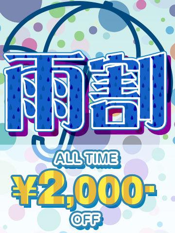 vg_rain_discount_cast
