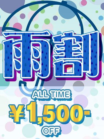 vg_rain_discount_cast_1500
