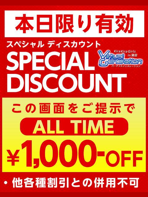 eventpage_cast_1000yen_off_本日限り