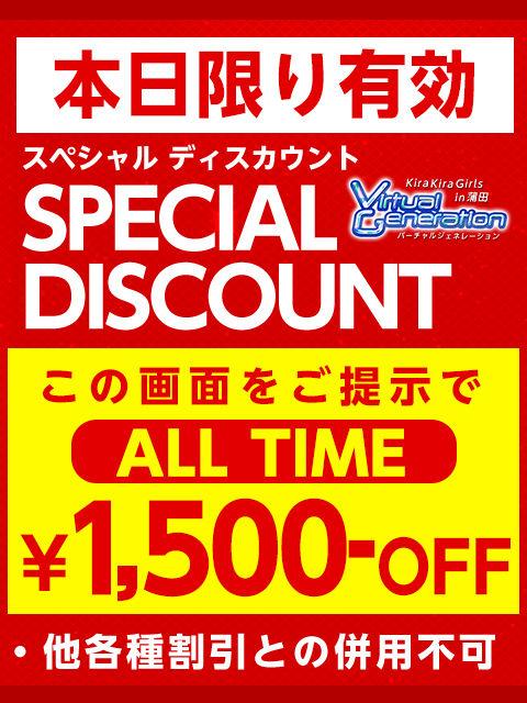eventpage_cast_1500yen_off_本日限り