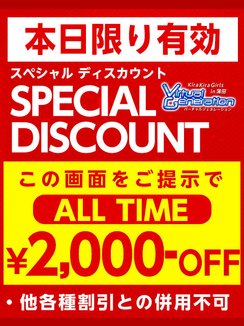 eventpage_cast_2000yen_off_本日限り