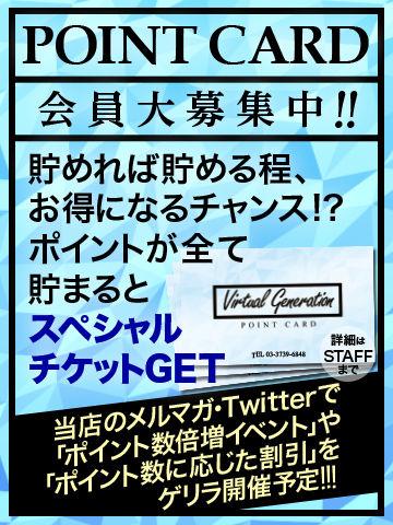 vg_pointcard_cast