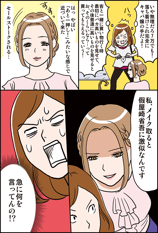 20080718表参道アクセサリー店2