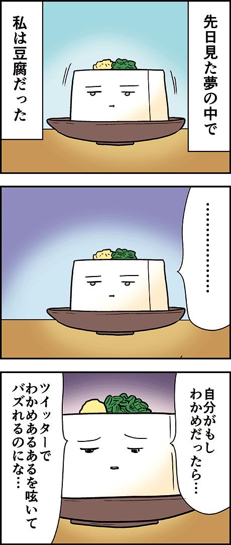 20200116-20180809 今日見た夢で、私は豆腐だった1