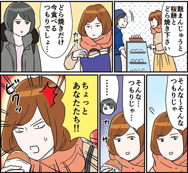 20200208-品川宿散歩1b