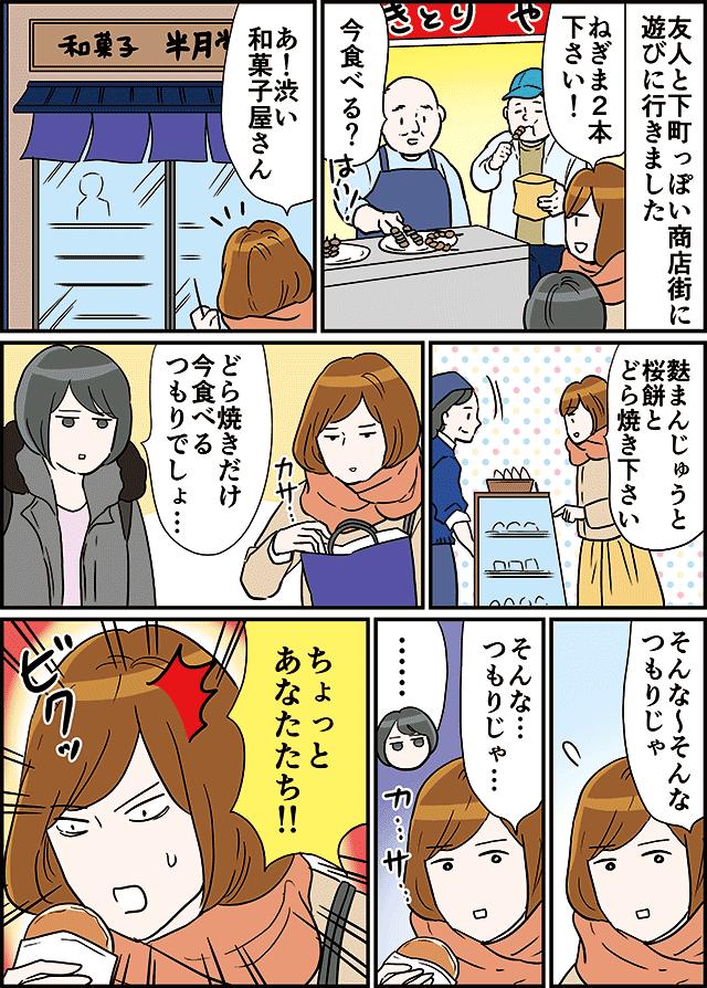 20200208-品川宿散歩1