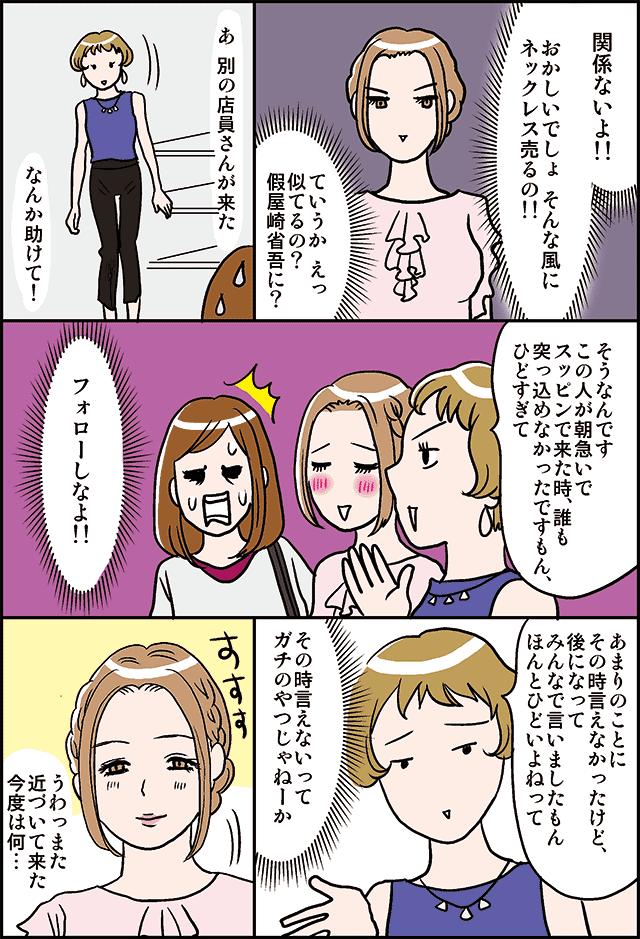20080718表参道アクセサリー店3