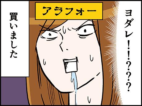 20191227-080214-あ。ヨダレか。(自分の)2