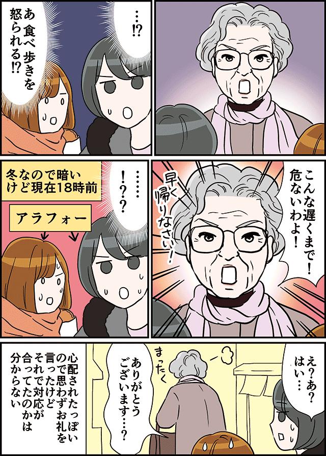 20200208-品川宿散歩2