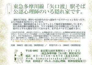 寺子屋チラシ2019_2