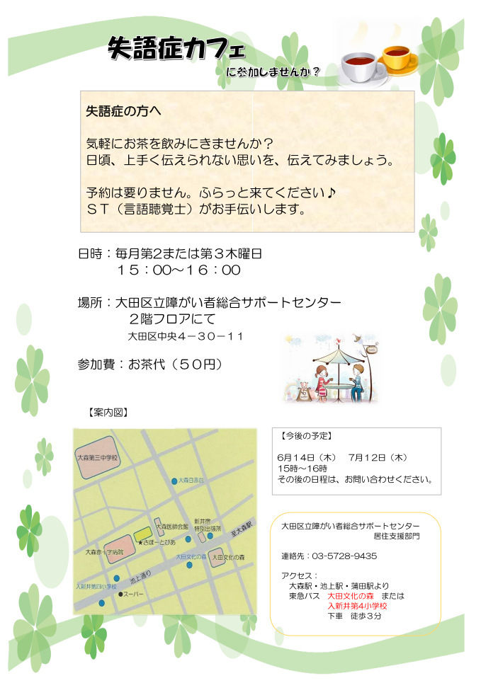 aphasia_cafe