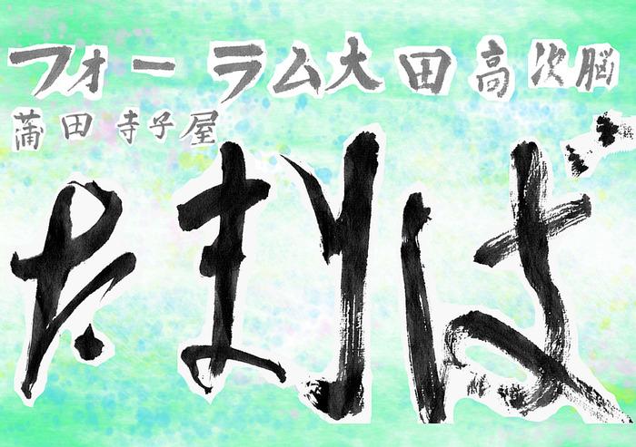 forum_おしゅうじ
