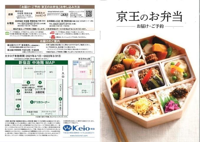 京王新宿-001