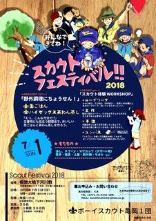 ファイル 2018-01-04 16 43 14
