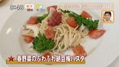 春野菜のふわふわ納豆梅パスタ