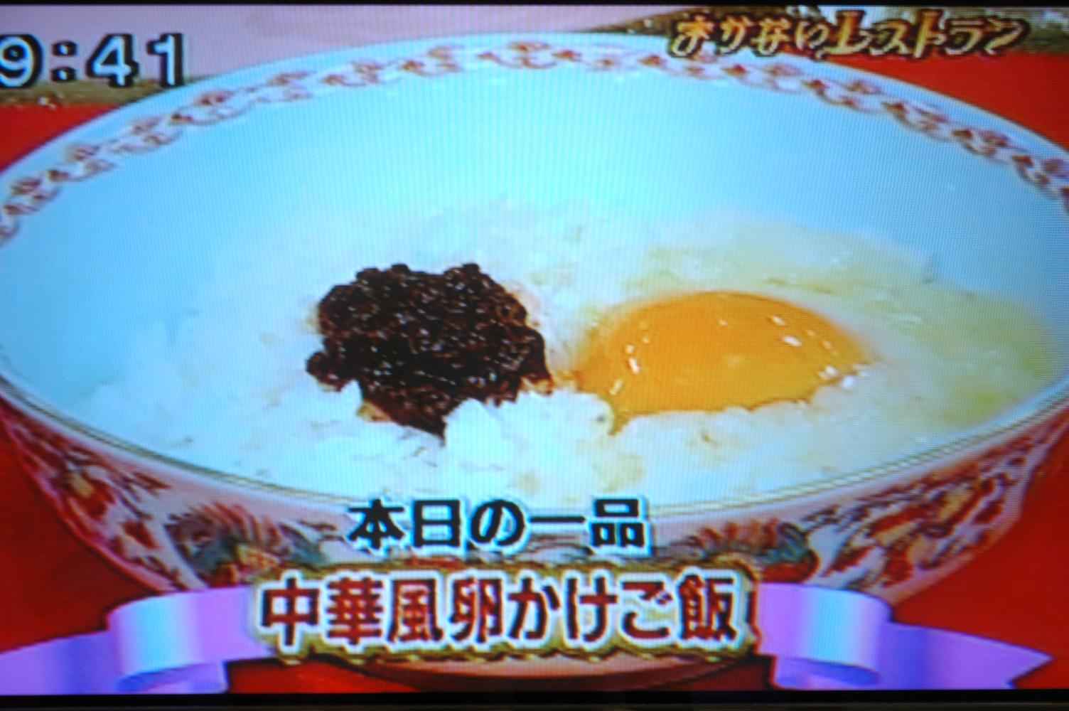 卵かけご飯の画像 p1_39
