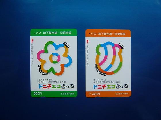 800px-Donichi_Eco_Ticket_01