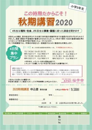 秋期講習2020(小5)_page-0001