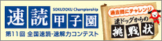 bn_koshien2015_b