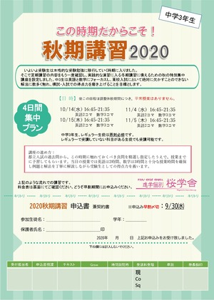 秋期講習2020(中3)_page-0001