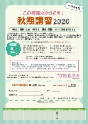 秋期講習2020(小6)_page-0001