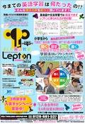 201503-Lepton