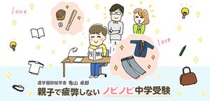 cjn_rensai_kameyama_nobinobi