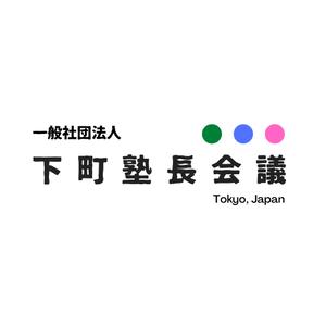 下町塾長会議