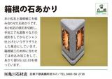 箱根ジオパーク-パネル-箱根の石あかり