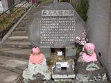 石工先祖の碑