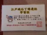 江戸城石丁場遺跡見学会