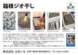 箱根ジオパーク-パネル-箱根ジオ干し