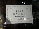 あじ2009