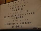 石産協大阪