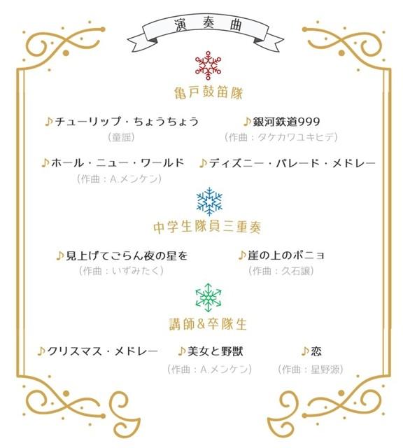 fファミリーコンサート2017a7