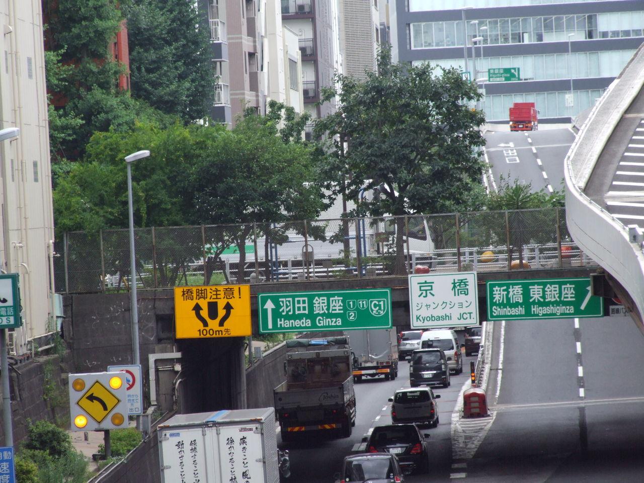 50年ひと昔_東京の橋と川_日本橋、京橋、築地を中心に