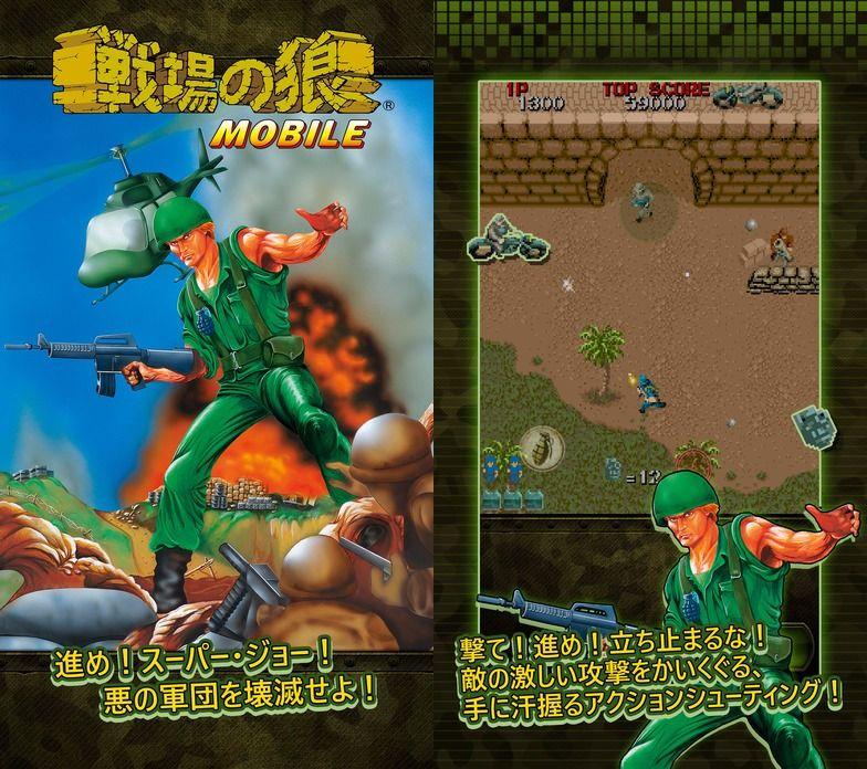 新作iOSゲー】戦場の狼 - カプコンまた名作ゲーのモバイル版をリリース ...