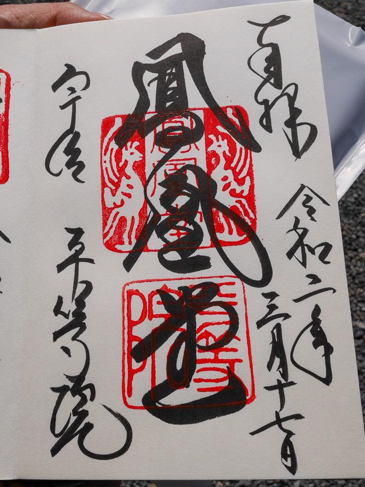 世界文化遺産 平等院と「抹茶うどん」 : 関西 百寺 御朱印巡礼
