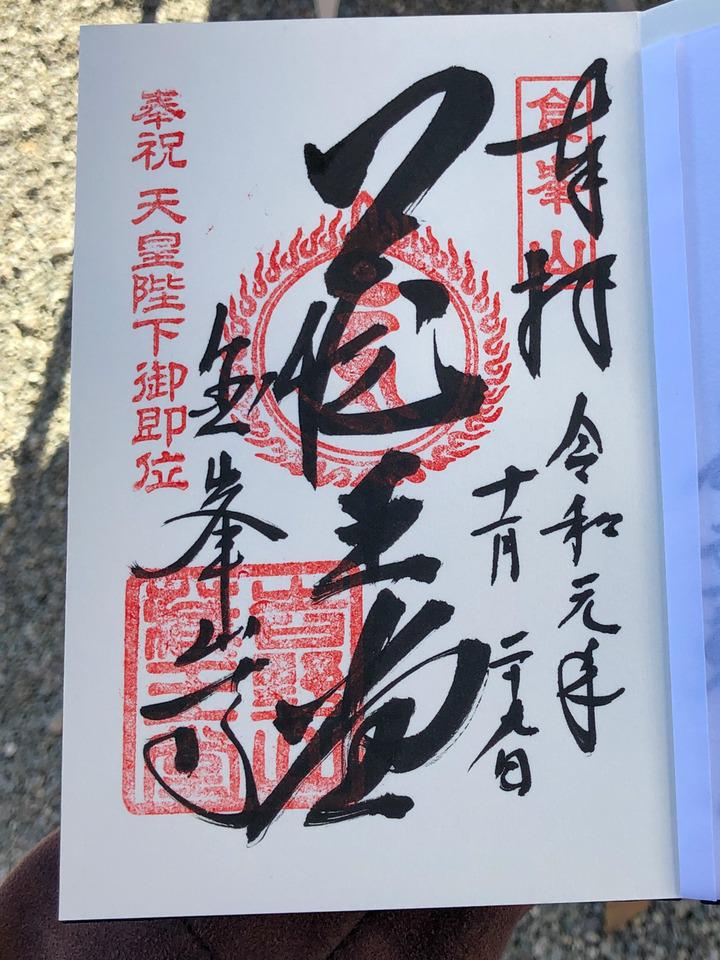 総本山 金峯山寺2