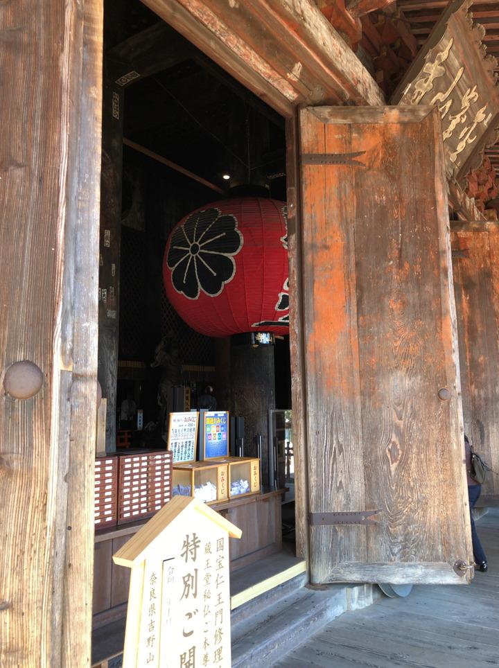 総本山 金峯山寺5