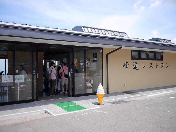 峰道レストラン1