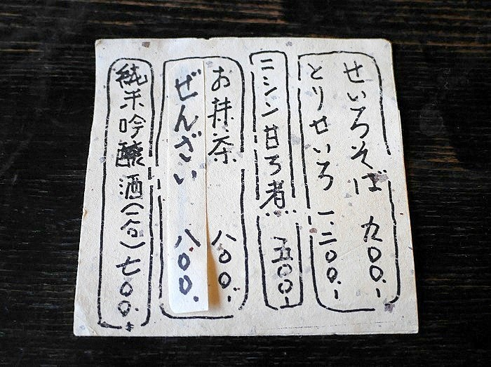 京都木津「岩船寺」と吉祥庵「とりせいろ蕎麦」2