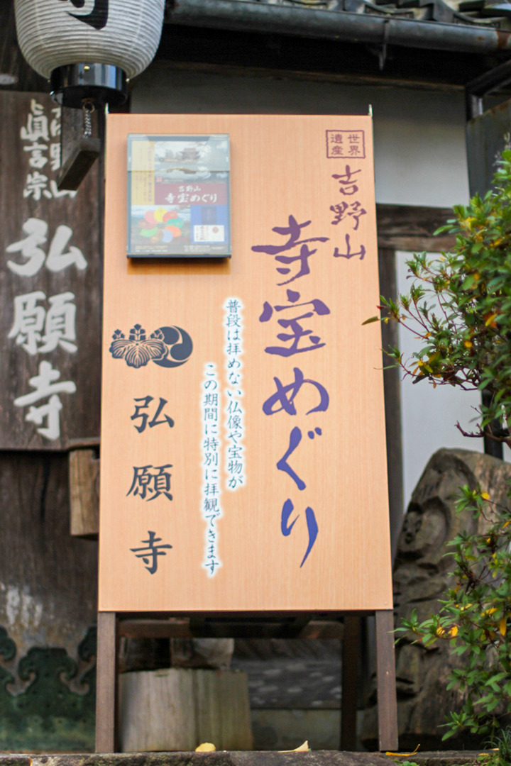奈良弘願寺3-2