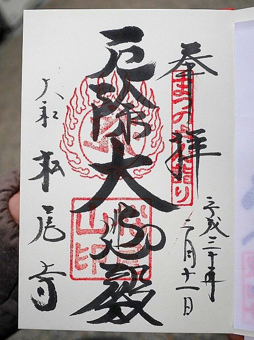 福(ふく)来る「松尾寺」2