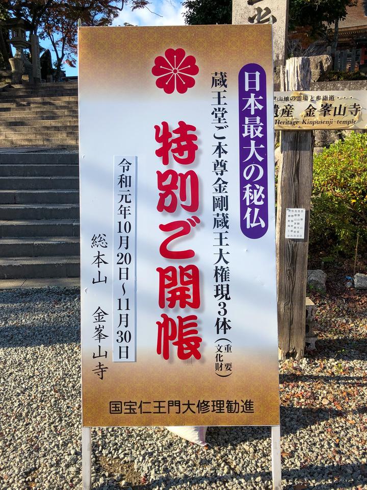 総本山 金峯山寺6