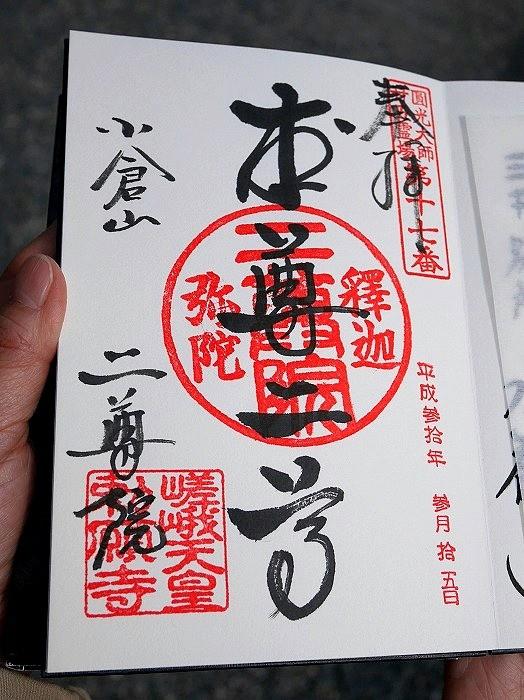 京都 小倉山 二尊院