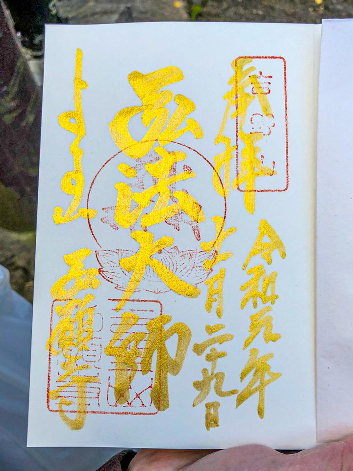 奈良弘願寺5-2