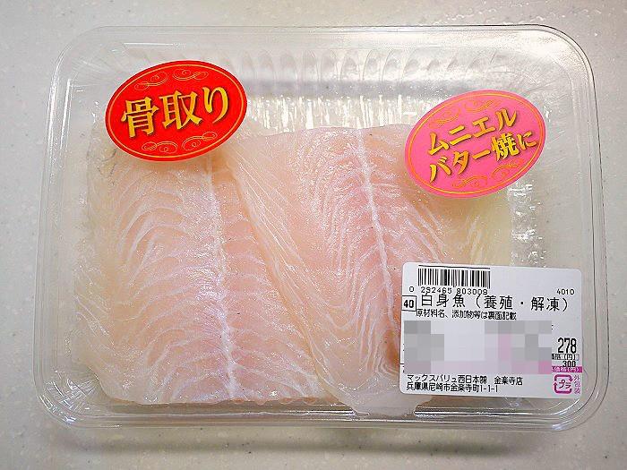 s-まさに白身魚のソテー4