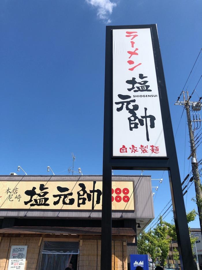 塩元帥(19.09.15)1