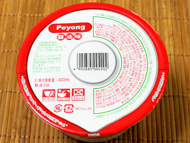 s-ペヨングヌードル 醬油味2